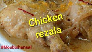 চিকেন রেসালা || chicken rezala || a delicious chicken recipe