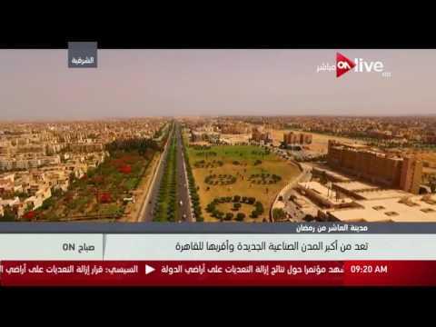 صباح On إطلالة علوية على مدينة العاشر من رمضان بمحافظة الشرقية Youtube