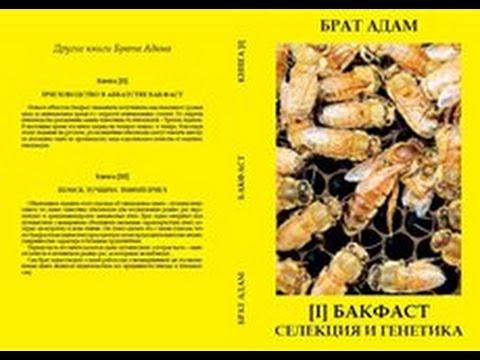 Презентация книги Селекция Брата Адама