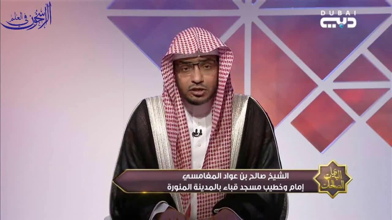 بم يثب ت دخول شهر رمضان الشيخ صالح المغامسي Youtube