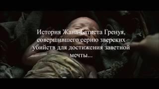 Буктрейлер на Парфюмер. История одного убийцы. Автор видео: Дана Федорова