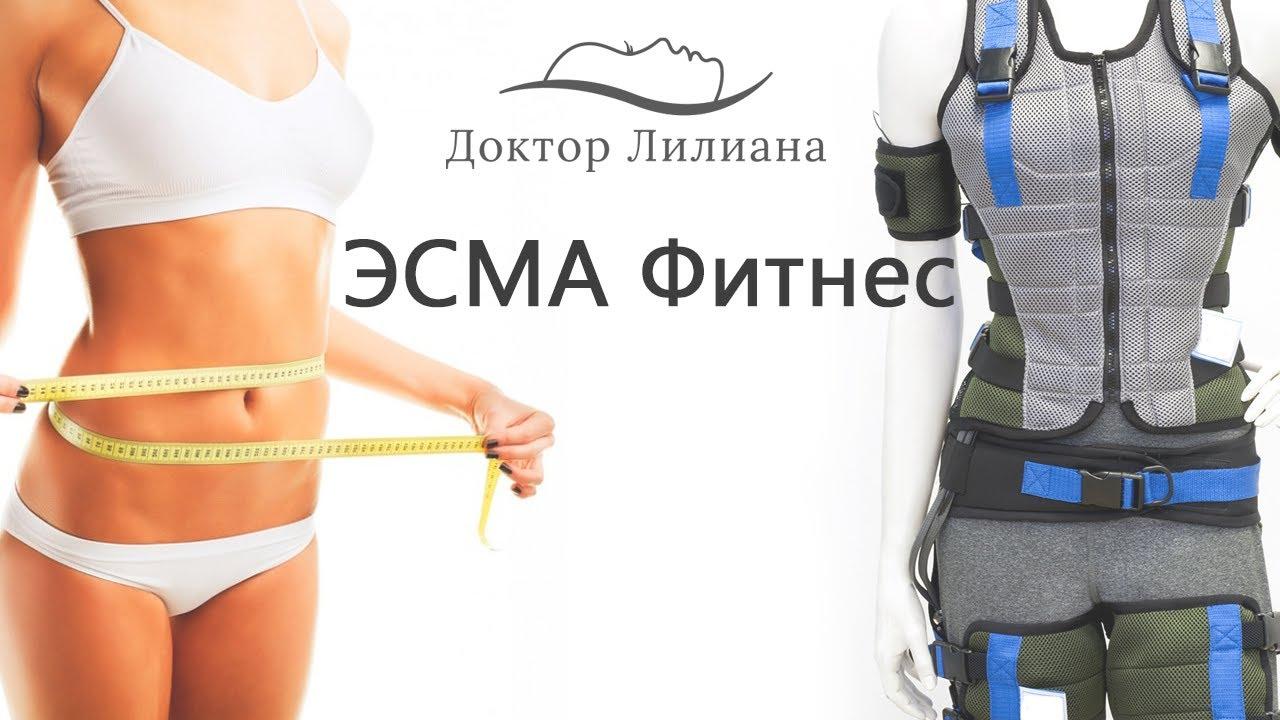 ЭСМА Фитнес - тренировки на ЭМС тренажере (ems тренажер) | пояс для похудения живота купить краснодар