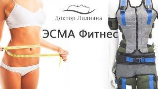 видео Ems-фитнес: особенности, преимущества, противопоказания, результаты. Тест NameWoman.ru студии «EMS STYLE» в СПб