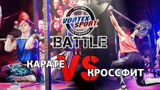 Карате VS Кроссфит! Гулько VS Мамонова! Karate VS Crossfit! - VORTEX SPORT BATTLE #11
