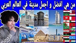 ترتيب أجمل مدن الدول العربية لن تصدق مركز الجزائر مصر المغرب السعودية سوريا سلطنة عمان الأردن