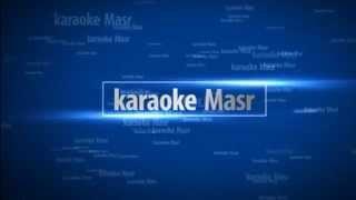 كاريوكى مصر موسيقى كاريوكى عربى