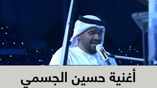 أغنية حسين الجسمي ذاك المدرج إهداء لنادي الهلال