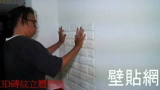 壁貼網(3D立體磚紋壁貼)使用教學