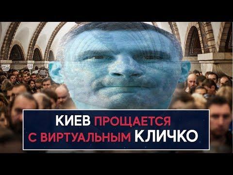 Киев прощается с виртуальным Кличко - НеДобрый Вечер