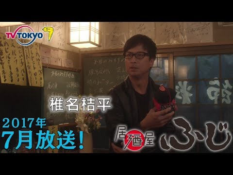 「居酒屋ふじテレビ東京」的圖片搜尋結果