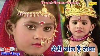 Video मेरी जान है राधा || Shyam Ji Ka Lifafa - orignal  || Most Popular Radha Krishna Bhajan download MP3, 3GP, MP4, WEBM, AVI, FLV Maret 2018