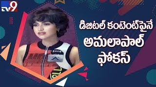 Amala Paul on doing Telugu version of Lust Stories : Yet another leap for me - TV9