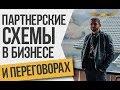 Переговоры. Партнерские схемы. Алексей Верютин