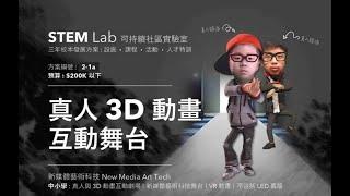 Publication Date: 2021-03-19 | Video Title: STEM Lab 真人3D 動畫互動舞台