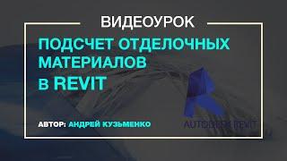 Марка материалов в Revit architecture (видео урок). Подсчет отделочных материалов