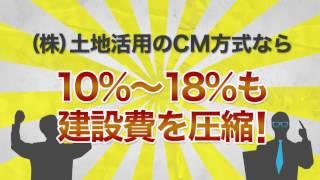 株式会社土地活用 コンストラクション・マネジメント方式 thumbnail