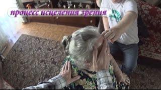 Процесс исцеления зрения (челябинск)