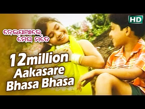 AAKASARE BHASA BHASA | Masti Film Song | NEIJARE MEGHA MATE | Sidharth TV