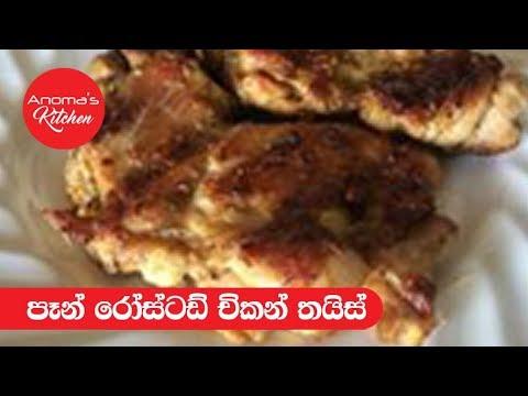 Anoma S Kitchen Chicken