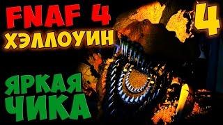 - Five Nights At Freddy s 4 HalloWeen ПРОХОЖДЕНИЕ ЯРКАЯ ЧИКА