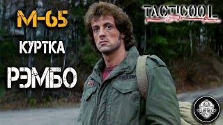 М-65 – ВОЕННАЯ ЛЕГЕНДА! История самой знаменитой military куртки от магазина TACTICOOL