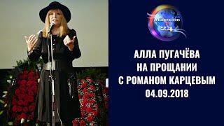 Алла Пугачёва на прощании с Романом Карцевым
