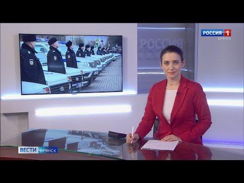 """""""Вести. Брянск"""" (эфир 21.02.2020 в 20:45)"""