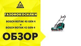 Обзор Газонокосилка электро BOSCH ROTAK 40 GEN 4, BOSCH ROTAK 43 GEN 4