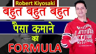 Robert Kiyosaki बहुत बहुत पैसा कमाने का फॉर्मूला