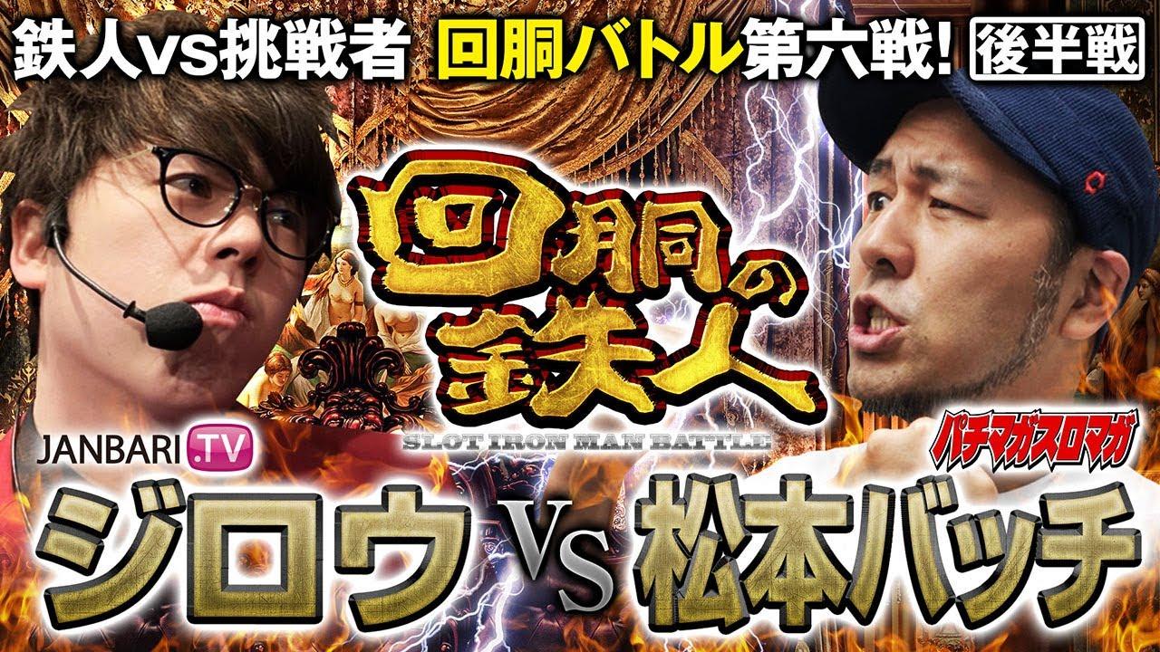 挑戦者 松本バッチ VS 鉄人 ジロウ 回胴の鉄人 第6戦(2/2)  バトルスタート