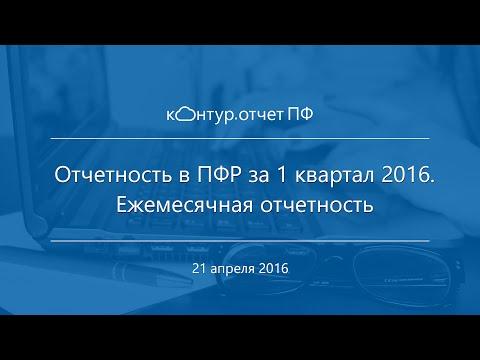 Ежемесячная отчётность по форме СЗВ-М   Отчетность в ПФР за 1 квартал 2016 года