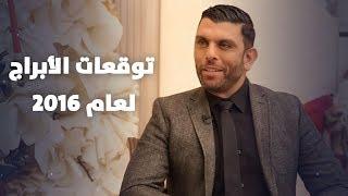 توقعات الابراج لعام 2016 - عبود قردحجي
