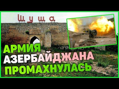 Вооруженные силы Азербайджана неудачно атаковали город Шуши в Нагорном Карабахе. Война Карабах 2020