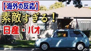 【海外の反応】衝撃!日産・パオが素敵すぎる!米国の道路を走るパオの姿に目がクギズケwww【日本人も知らない真のニッポン】