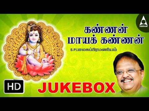 Kannan Maya Kannan - Songs of Lord Krishna- Tamil Devotional Songs