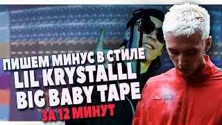ПИШЕМ МИНУС В СТИЛЕ LIL KRYSTALLL и BIG BABY TAPE В FL STUDIO 20