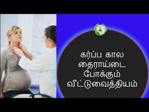 கர்ப்பகால தைராய்டை போக்கும் வீட்டுவைத்தியம்  Home remedy  for pregnant thyroid,