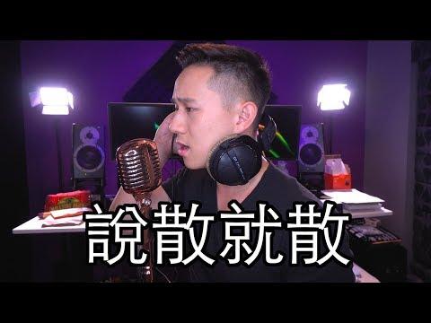 JC - 說散就散 | Jason Chen Cover