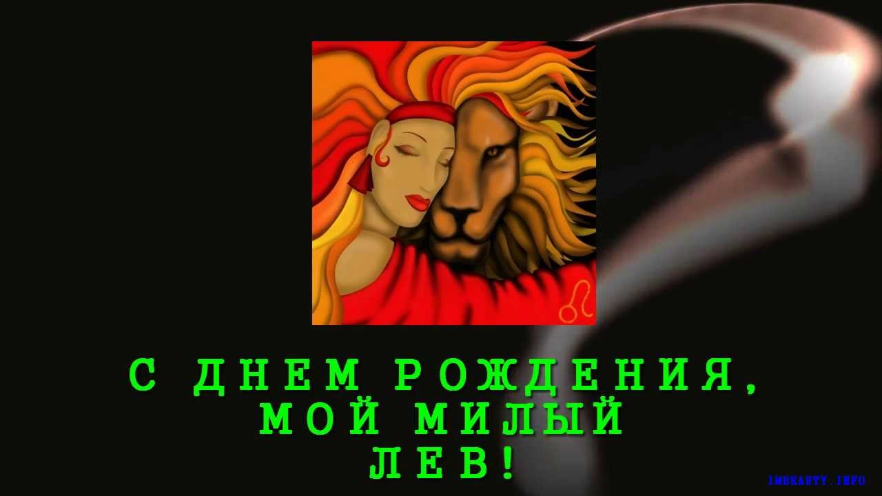 Поздравления с днем рождения женщин львов