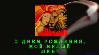 С Днем Рождения по зодиаку Лев!
