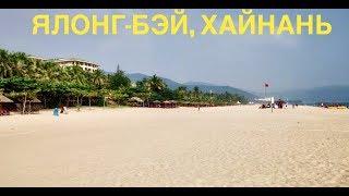 #7 ЯЛОНГ-БЭЙ Пляж. Как БЕСПЛАТНО отдохнуть в ОТЕЛЕ 5* на ХАЙНАНЕ.