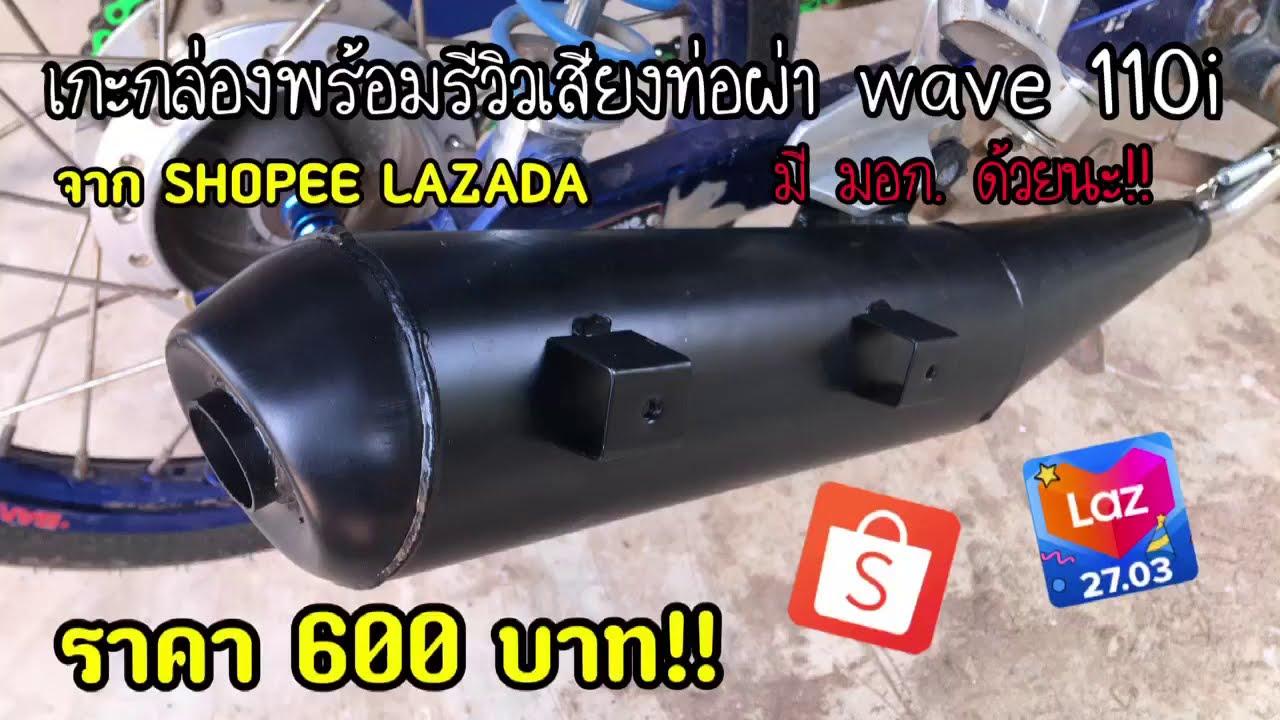 รีวิวท่อผ่าหมก wave 110i ราคา 600 บาทจาก LAZADA SHOPEE