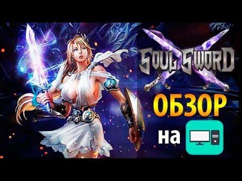 💥Action RPG Soul Sword 💎 Мнение, отзывы, обзор Соул Сворд⚜️