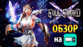 action RPG Soul Sword  Мнение, отзывы, обзор Соул Сворд