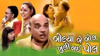 Bolya Bey Bol Khuli Gayi Pol - Gujarati Natak Comedy Full