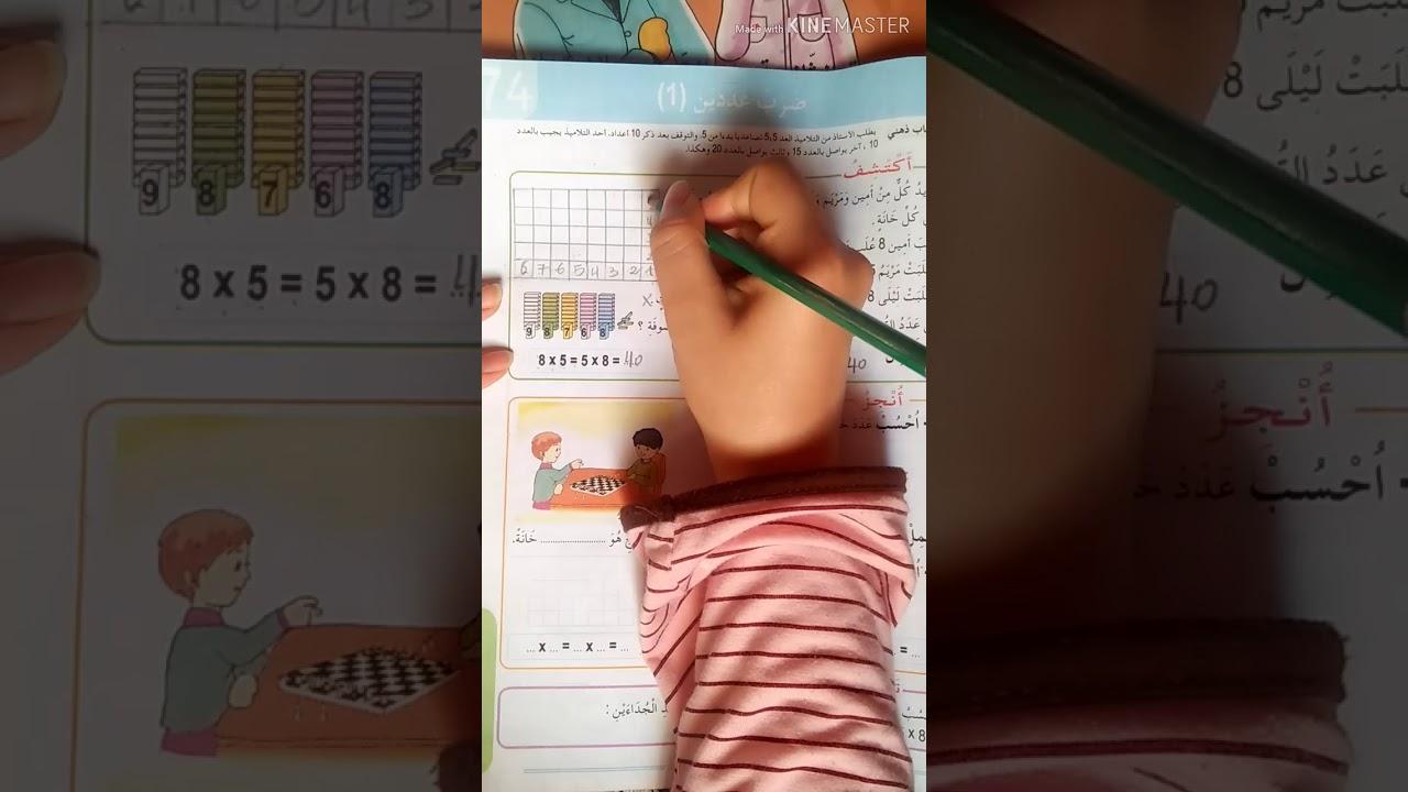 شرح درس ضرب عددين(1) صفحة 111/للسنة 2