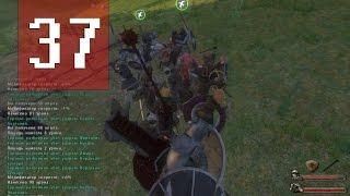 Mount & Blade: Warband - Прохождение - #37 - Война со Свадией