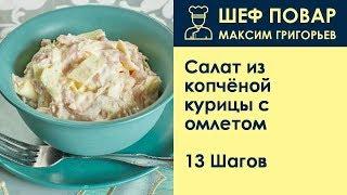 Салат из копчёной курицы с омлетом . Рецепт от шеф повара Максима Григорьева