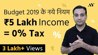 Income Tax Slab & Calculation - FY 2019-20