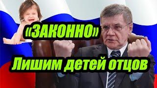 10 ЛЕТ прокурор лишал детей отцов! Защита семейных прав, возврат ребенка Ахтубинск! Новости модокп